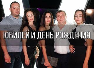 Фотограф на юбилей и день рождения в Киеве